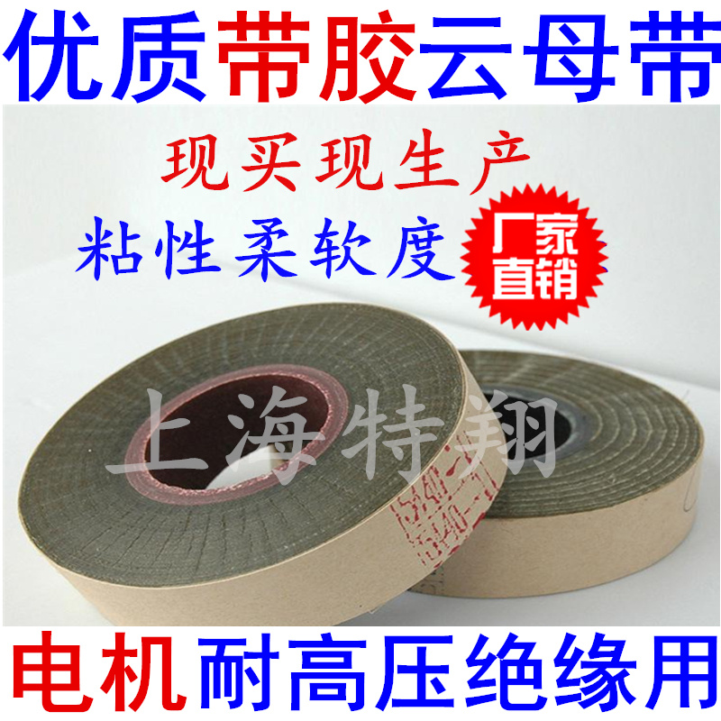 5440-1 Tape Adhesive Mica Tape/epoxy Glass Mica Tape/motor High-voltage Mica Tape (width 25mm)5440-1 Tape Adhesive Mica Tape/epoxy Glass Mica Tape/motor High-voltage Mica Tape (width 25mm)