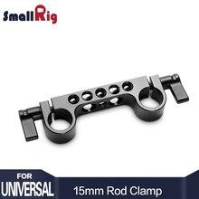 SmallRig супер легкий мм Вес 15 мм Railblock с 1/4 «-20 стандартная резьба для камеры клетка 15 мм Dslr камера Rig-942