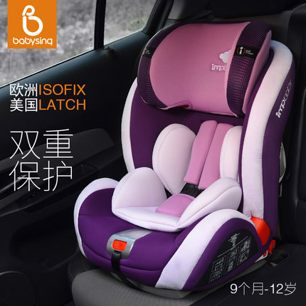 4 COLORS---Babysing luxury safety Car Children Seat isofix and latch connection,Infant Carseat suitable for 9 months-12 Years maritime safety