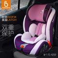 4 CORES --- Babysing conexão isofix Assento de Carro Crianças e trava de segurança de luxo, Carseat Infantil adequado para 9 meses-12 anos