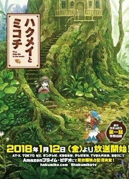 《哈库梅伊与蜜珂析OVA:螺丝与床 / 地炉与博弈》2018年日本动画,奇幻动漫在线观看