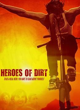 《越野英雄》2015年美国剧情,动作,运动电影在线观看