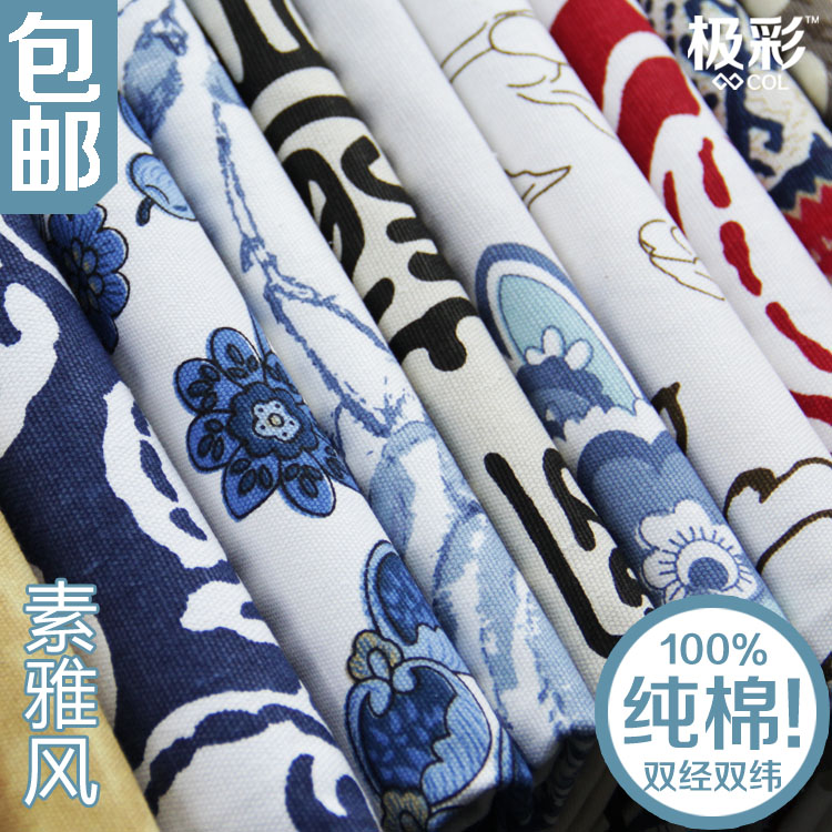 2.4 m wide fine cotton canvas cotton fabric sheets Four Seasons Busha publish thick curtain fabrics DIY cloth