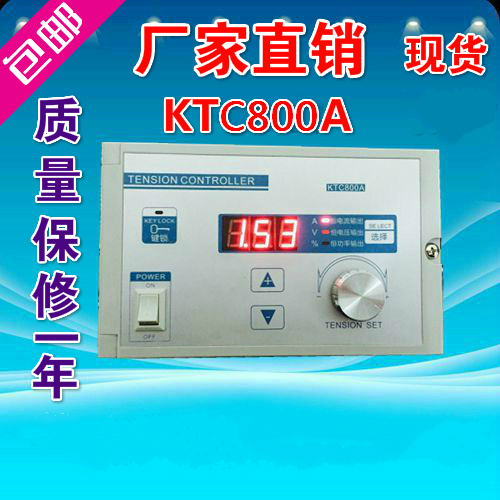 Digital tension controller KTC800A, precise tension controller, magnetic particle tension controller wholesale kdt b 600 digital automatic constant tension controller for printing and textile
