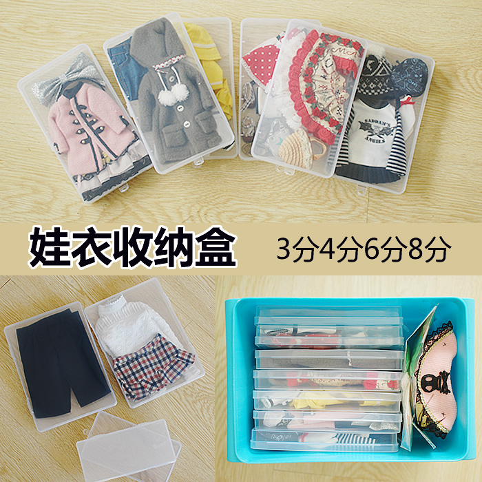 High Quality BJD Clothes Storage Box For BJD/SD Doll Accessories 16C0985