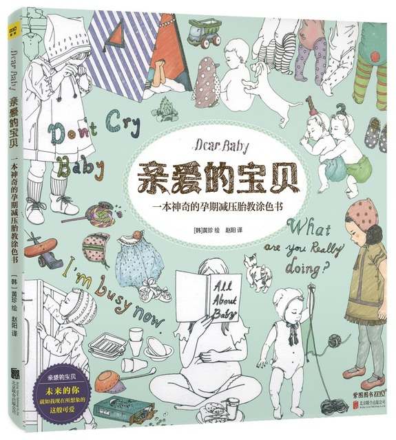 Booculchaha Coloring Books For Adults Dear Baby Colouring Book A Happy Pregnancy Chinese Authentic