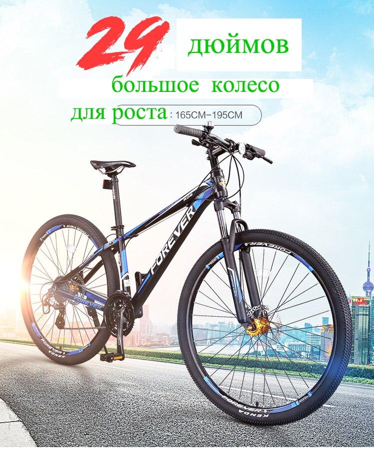 Цена за FOREVER 29 дюймов большие колеса из алюминиевого сплава 24 скорость Горный Велосипед Двойной диск Велосипед