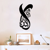 Islamic Art Of Calligraphy Wall Stickers Home Decor Living Room Illallah Wallpaper Wall Art Home Decoration Accessories