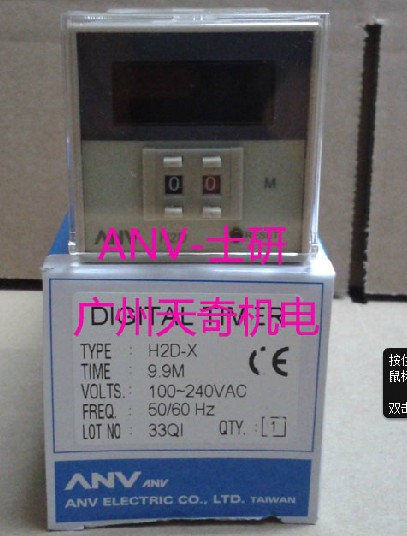 ФОТО ANV relay H2D-X 9.9M