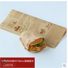 Сэндвич специальная обёрточная бумага для Хлеба Бумажный поддон для печи бумага для выпечки Просвечивающая бумага для выпечки Бытовая еда с жиронепроницаемая бумага