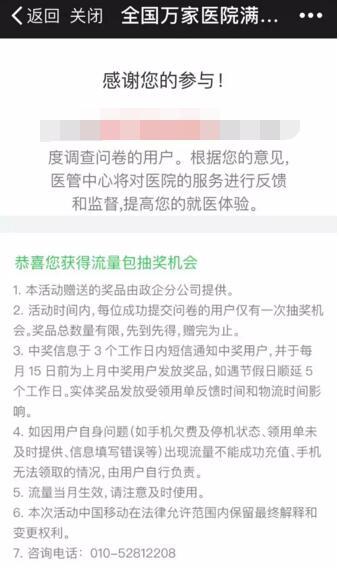 羊毛党之家 <国家医馆中心>全国万家医院满意度调查有奖活动送流量 https://yangmaodang.org