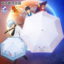 GINTAMA Folding Umbrella Rain Women Anti UV Anime Parasol Cartoon Role Elizabeth Gintoki Kagura For Kids