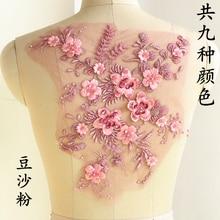 1 Piece Lace Applique Red Navy Dark Pink 3D Wedding Dress DIY Bridal Headdress Fabric Patch Beaded Collar