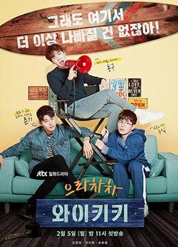 《加油吧威基基》2018年韩国剧情,喜剧电视剧在线观看