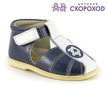 Сандалии Скороход темно-синие 11-015-1