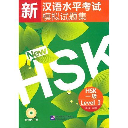Stimulated Tests of the New Chinese Proficiency Test HSK (HSK Level 1 with a CD) students tutorial book writing guide to the new hsk level 6 chinese edition chinese paperback chinese language learner s