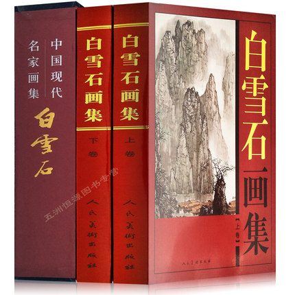 2 Book/set Traditional Chinese Painting Drawing Art Brush Ink Art Sumi-e Album Bai Xue Shi Landscape  XieYi Book