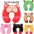 2016 new type of cartoon memory cotton U neck pillow travel car with cervical spine gifts promotional gifts