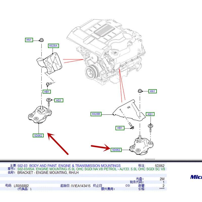 lr056882 car engine foot glue range rover 5 0l 2013 engine fixed rh aliexpress com Car Transmission Diagram Car Transmission Diagram