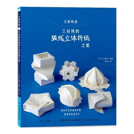Creative Arcs Curved 3D Origami Book Beautiful Origami Handmade Paper Children Kid Toy Gift