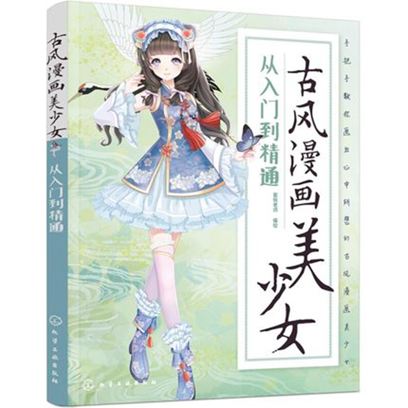 Ancient Style Comic Girl From Entry To Mastery Hand-painted Costumes Beautiful Girl Book Painting Basic Tutorial Books
