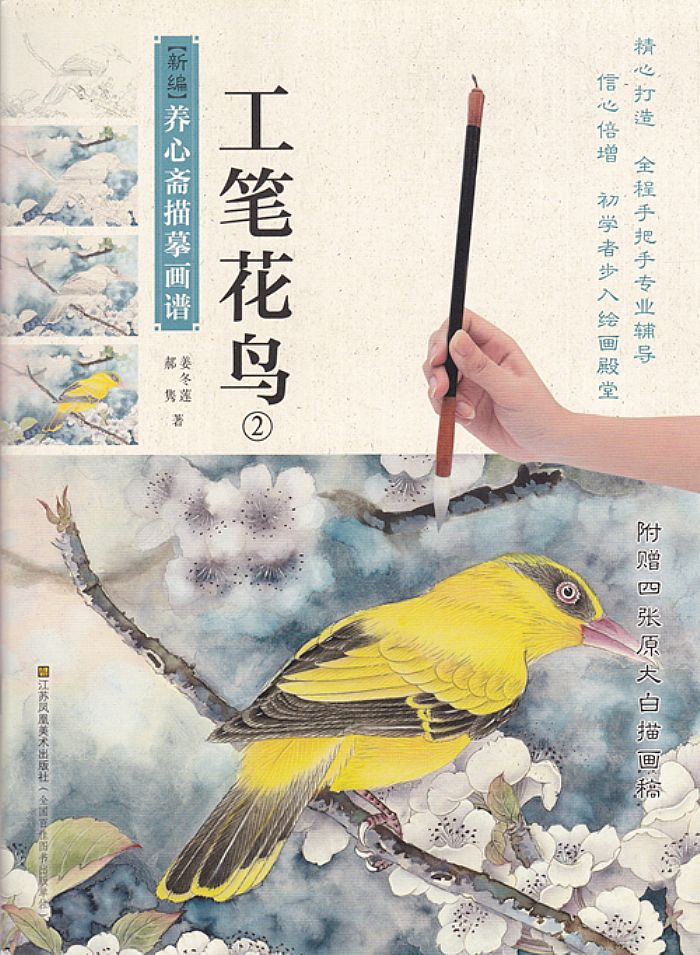 Chinese painting book Flowers Bird (II) by gongbi meticulous brushwork Drawing tutorial books Written by Jiang Donglian meticulous color ink landscapes ladies figure filial piety chinese painting book written by chen shao mei