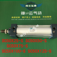 SC50X25-S SC50X50-S SC50X75-S SC50X100-SSC50X125-S Standard Air Cylinders  Single Thread Rod Dual Action Cylinder