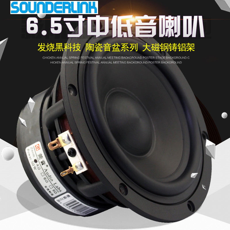 1PC Audio Labs Top End 6.5 Inch Cast Aluminum Frame Bass Driver Woofer Subwoofer Transducer Speaker Repair Replacement Parts