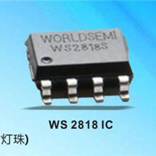 WS2818 Dual signal wires 3 channel LED driver IC refresh frequency 2KHz s same protocol as