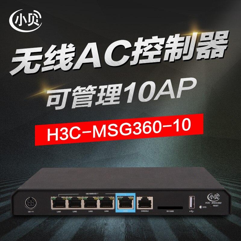 MSG360-10 Beckham Gigabit Enterprise AC Wireless Controller Can Manage 10AP Multi-service Gateway