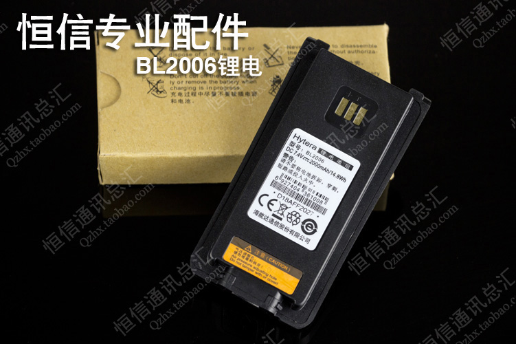 Hytera BL 2006 7 4V 2000mAh Li ion Rechargeable Battery Pack for Hytera PD700 PD780G PD700G