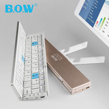 2017 NEW HB199 mine portable folding bluetooth Wireless charging keyboard for IOS and android PC equipment