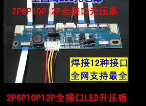 Multifunction Inverter for Backlight LED Constant Current Board Driver Board 12 connecters LED Strip Tester free shipping