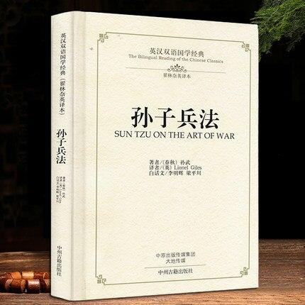 Bilingual Chinese Classics Culture Book : Art Of War Of Sun Tzu Sun Zi Bing Fa In Chinese Ancient Military Books