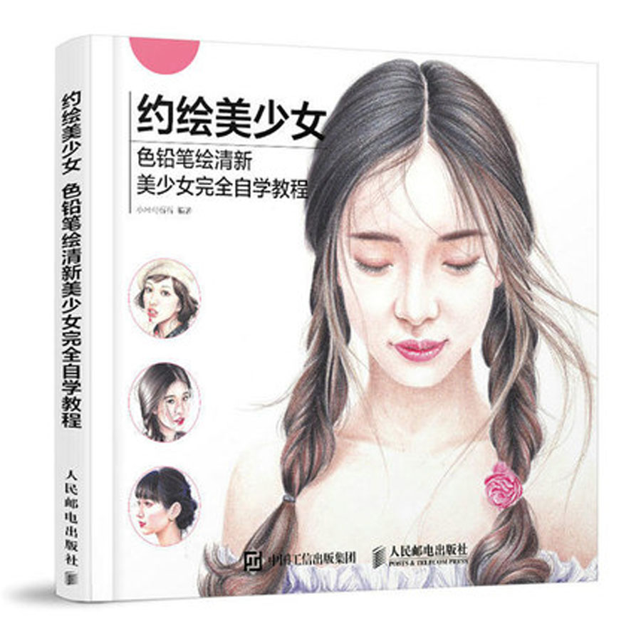 Beautiful Girls Color pencils drawing tutorial books Women painting book for adult children cute lovely color pencil drawing tutorial art book
