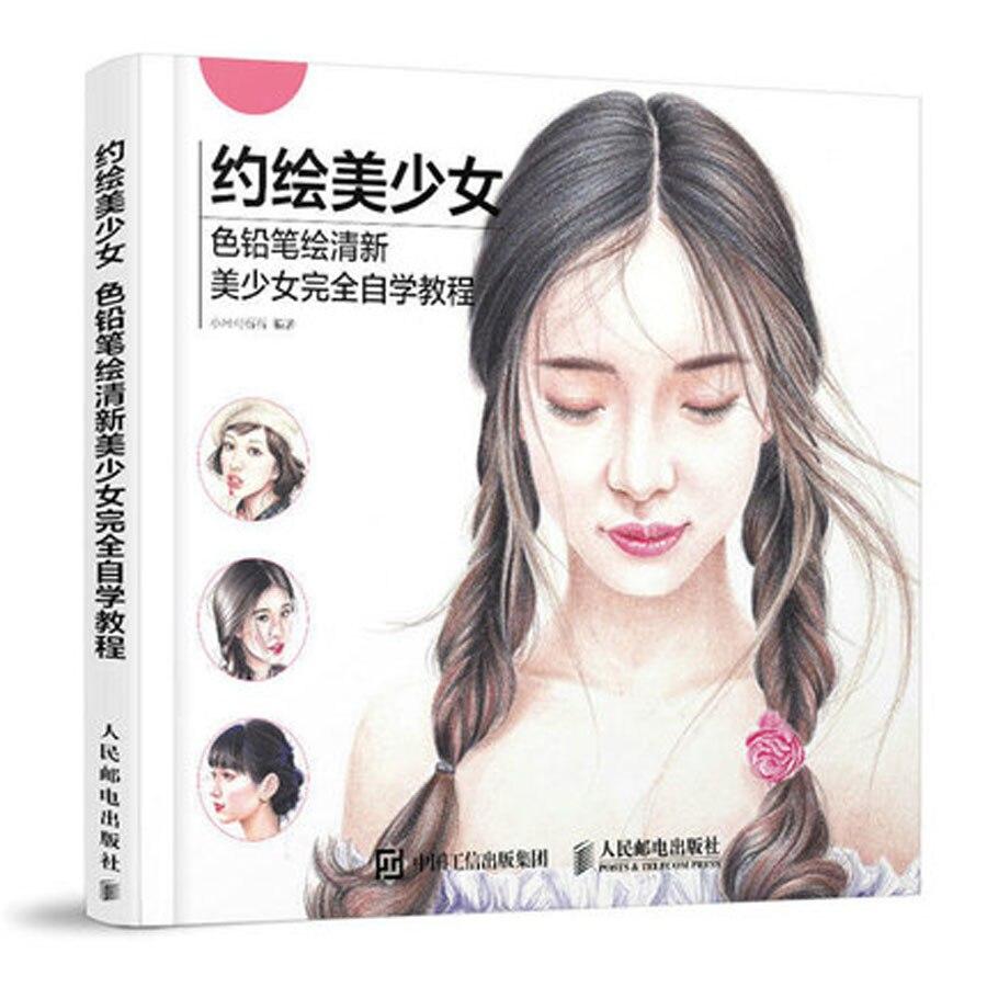 Belle Filles Couleur crayons dessin tutoriel livres Femmes peinture livre pour enfants adultes