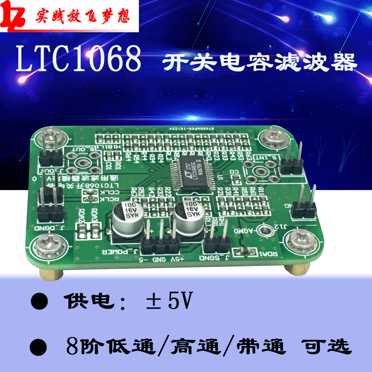 LTC1068 Module, Switched Capacitor Filter, Programmable Filter, Low Pass, High Pass, Band Pass Filter mutua madrid open pass page 6