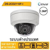 HIKVISION DS 2CD2110F I English Version IP Camera CCTV Dome Camera 1 3MP POE Onvif P2P