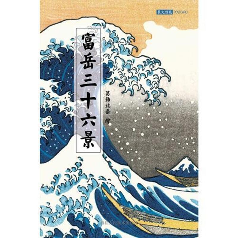 36 Sheets/Set Japanese Ukiyo-e Painting Large Postcard Greeting Card Birthday Gift Card Message Card