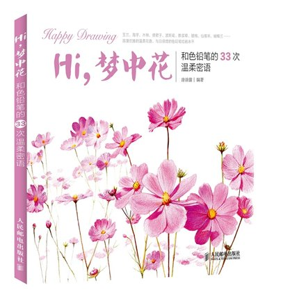 Chinese Color Pencil Drawing Flower Kapok Cactus Lily Orchid Art Painting Book