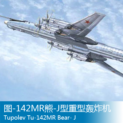 Trumpet 1/72 diagram -142MR bear -J heavy-duty aircraft Toys Assembly model assembly model kyohko hasegawa 1 72 mitsubishi g3m2 g3m3 96 land based aircraft aircraft toys