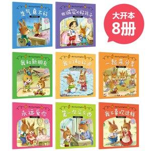 Image 4 - 새로운 감정적 인 행동 관리 어린이 아기 취침 시간 이야기 유치원 추천 도서 중국어 eq 교육 도서, 8 세트