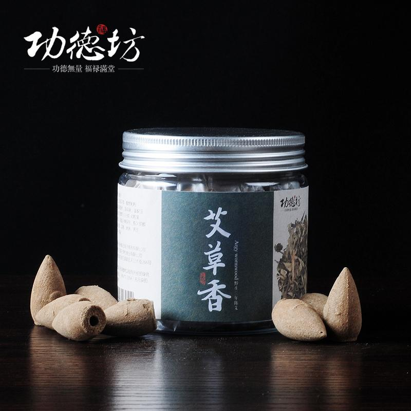 100% Chen wormwood back sweet three years natural wild insect repellent home incense