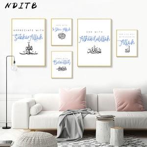 Image 1 - Islamico Semplice Citazioni di Arte Della Parete Poster e Stampe Minimalista della Tela di Canapa Pittura Musulmano Immagine Decorativa Modern Living Room Decor