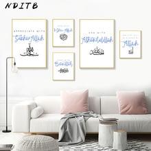 อิสลามคำคมแบบง่ายWall Artโปสเตอร์และพิมพ์Minimalistภาพวาดผ้าใบมุสลิมตกแต่งภาพตกแต่งห้องนั่งเล่น