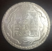 1884 China - Empire Jilin province (Kirin) - Dollar 1 Tael - Guangxu Silver Plated Copy Coin(China)