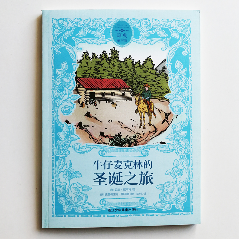 Cowboy McLean's Christmas Tour By Owen Wister Chinese Reading Book For Children/Kids/Adults Simplified No Pinyin