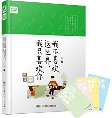 I Don't Like This World. I Just Like You / Chinese Popular Novel Fiction Book