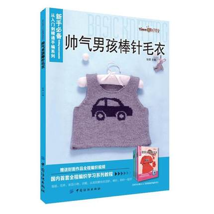 Chinese Knitting Pattern Sweater Book For 0-10 Ages Handsome boy Handmade sweater book Basic knitting tutorials writing for literacy for ages 7 8