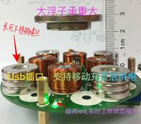 Stand 160g 450g Second Generation Maglev USB Power Supply Suitable For Student Research